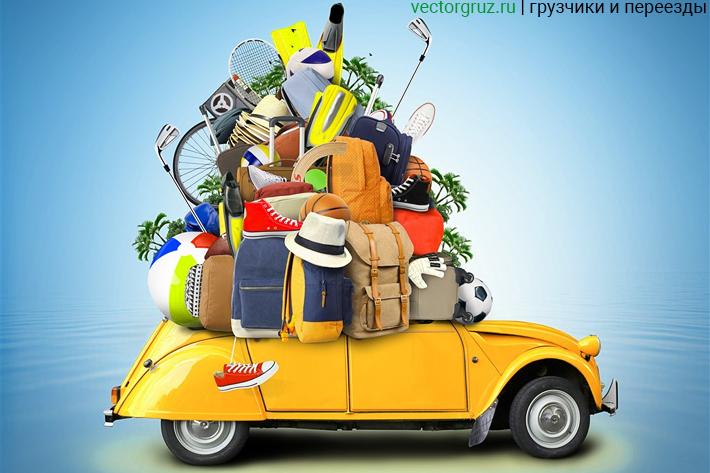 транспортировка-вещей